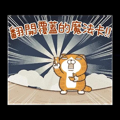 仆街白爛貓 - Sticker 20