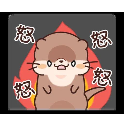 小水獺日常生活 - Sticker 13