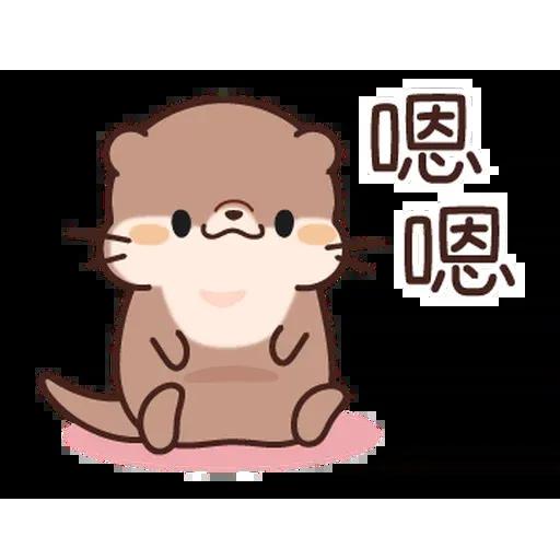 小水獺日常生活 - Sticker 5