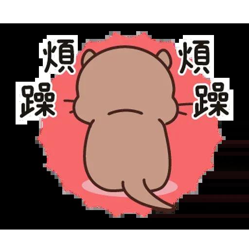 小水獺日常生活 - Sticker 12