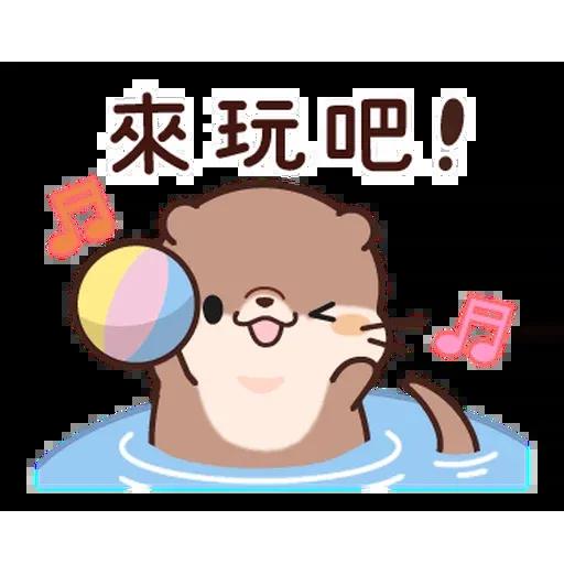 小水獺日常生活 - Sticker 18