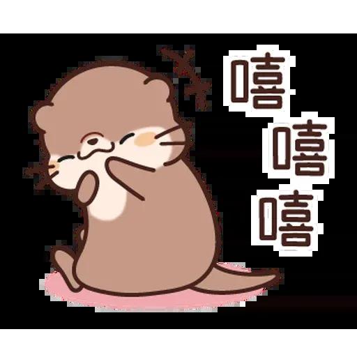 小水獺日常生活 - Sticker 15