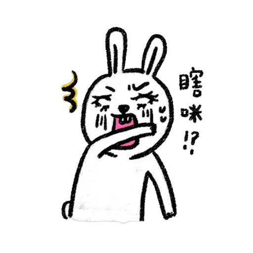 懶散兔3 - Sticker 5