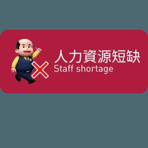 MTR service - Sticker 4