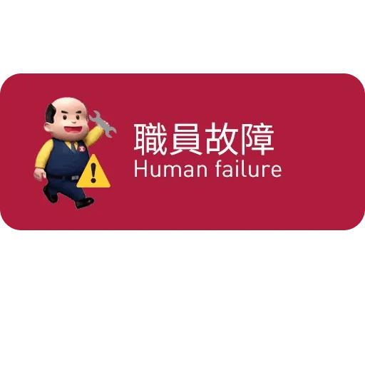 MTR service - Sticker 3