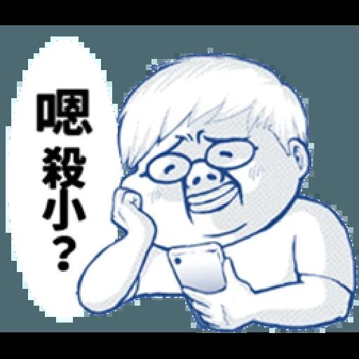 肥宅 - Sticker 21