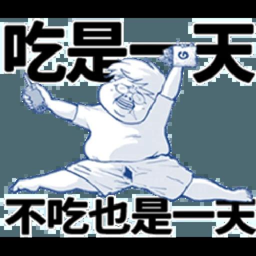肥宅 - Sticker 20