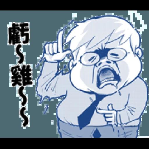 肥宅 - Sticker 14
