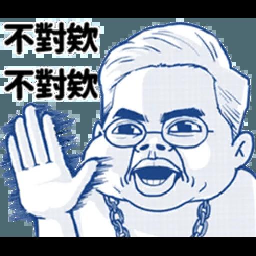 肥宅 - Sticker 11