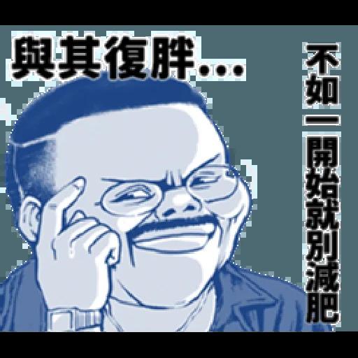 肥宅 - Sticker 8