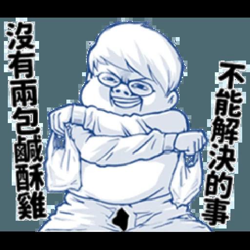 肥宅 - Sticker 7