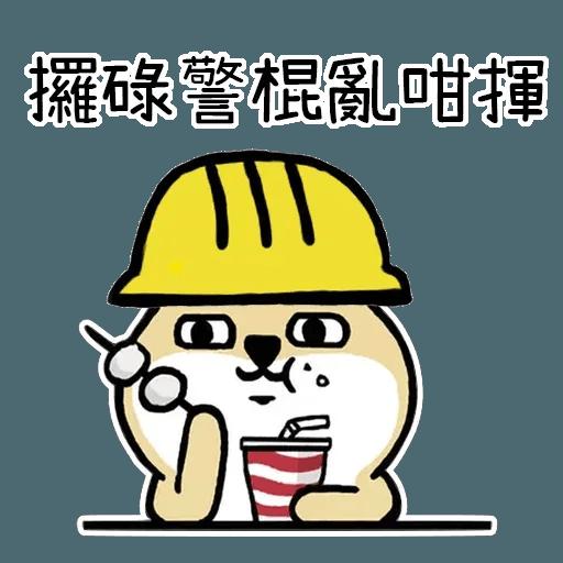 反送中2 - Tray Sticker