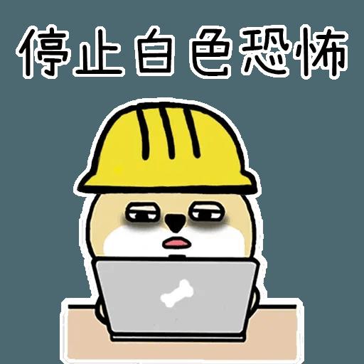 反送中2 - Sticker 9