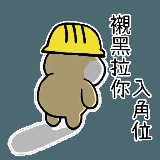 反送中2 - Sticker 3