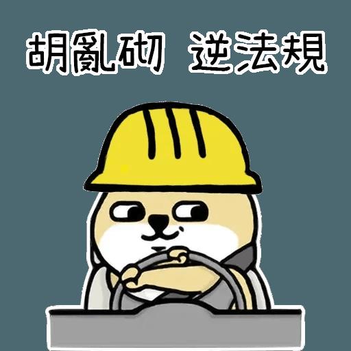 反送中2 - Sticker 2