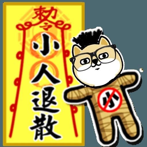 中國香港肥柴仔@扮嘢篇 - Sticker 10
