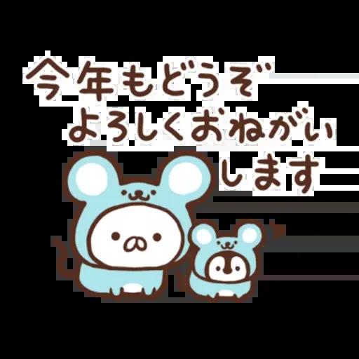 nekopen newyear gift - Sticker 4