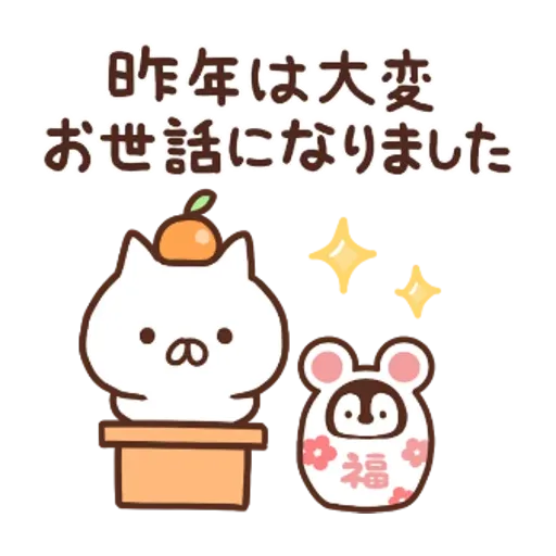 nekopen newyear gift - Sticker 3