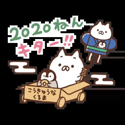 nekopen newyear gift - Sticker 8