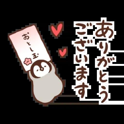 nekopen newyear gift - Sticker 16