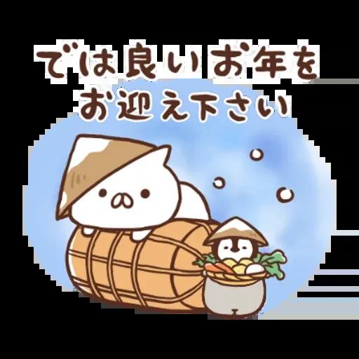 nekopen newyear gift - Sticker 12