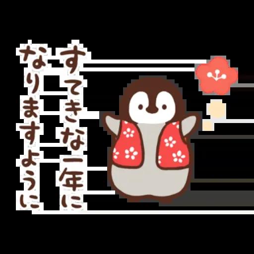 nekopen newyear gift - Sticker 13