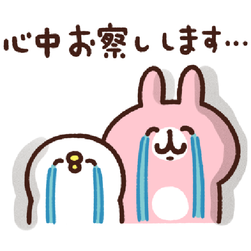 Piske&Usagi.5 by Kanahei - 2 - Sticker 16