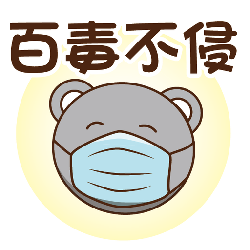 Bobby & Friends - 防疫篇 - Sticker 13