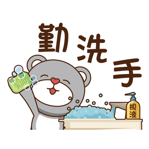 Bobby & Friends - 防疫篇 - Sticker 2