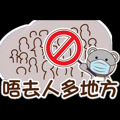 Bobby & Friends - 防疫篇 - Sticker 11