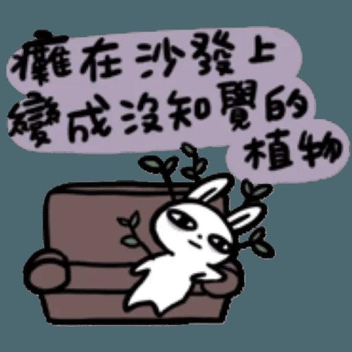 如果是兔子的話就可以消極冗廢又性格很差3 - Sticker 23