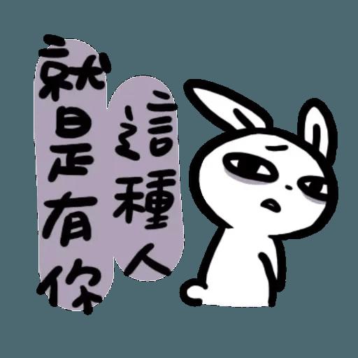 如果是兔子的話就可以消極冗廢又性格很差3 - Sticker 24