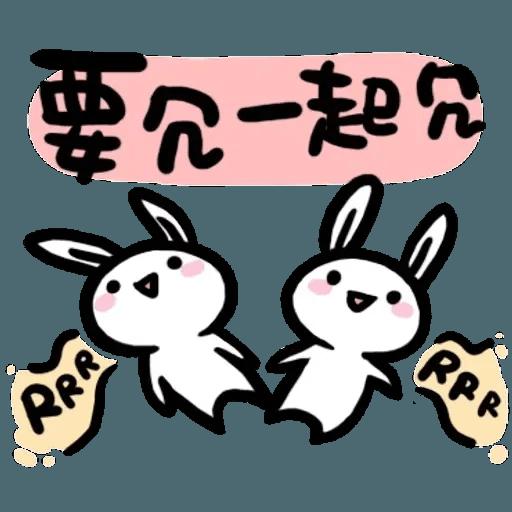 如果是兔子的話就可以消極冗廢又性格很差3 - Sticker 11