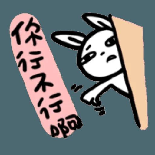 如果是兔子的話就可以消極冗廢又性格很差3 - Sticker 7