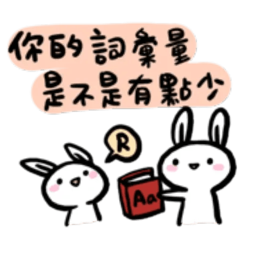 如果是兔子的話就可以消極冗廢又性格很差3 - Sticker 4