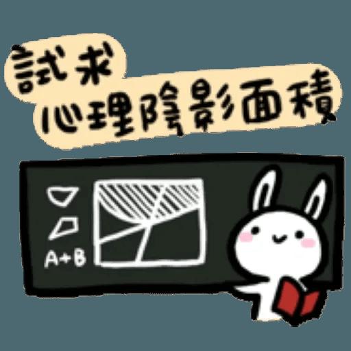 如果是兔子的話就可以消極冗廢又性格很差3 - Sticker 2