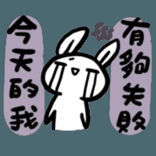 如果是兔子的話就可以消極冗廢又性格很差3 - Sticker 19