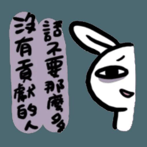如果是兔子的話就可以消極冗廢又性格很差3 - Sticker 26