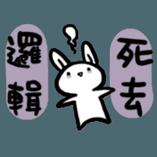 如果是兔子的話就可以消極冗廢又性格很差3 - Sticker 22