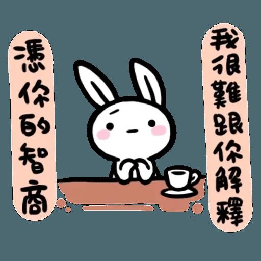 如果是兔子的話就可以消極冗廢又性格很差3 - Sticker 3