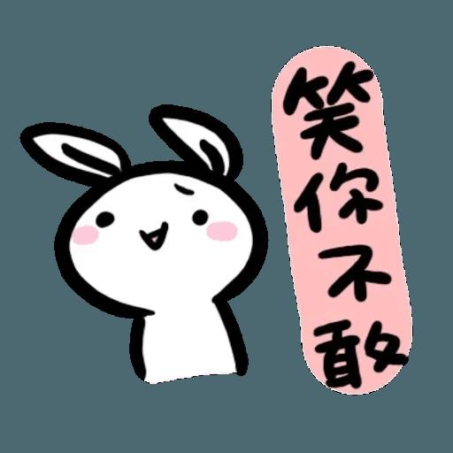 如果是兔子的話就可以消極冗廢又性格很差3 - Sticker 12