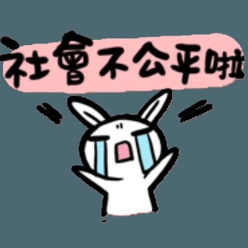 如果是兔子的話就可以消極冗廢又性格很差3 - Sticker 16