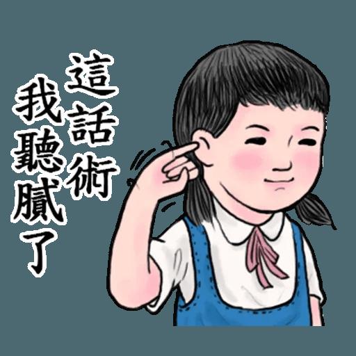 生活週記03 - Sticker 3