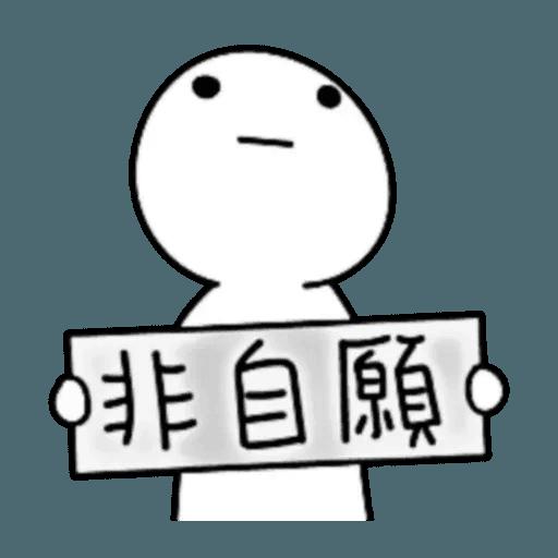 懶得打字 - Sticker 17
