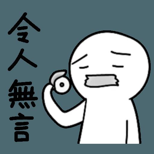 懶得打字 - Sticker 14
