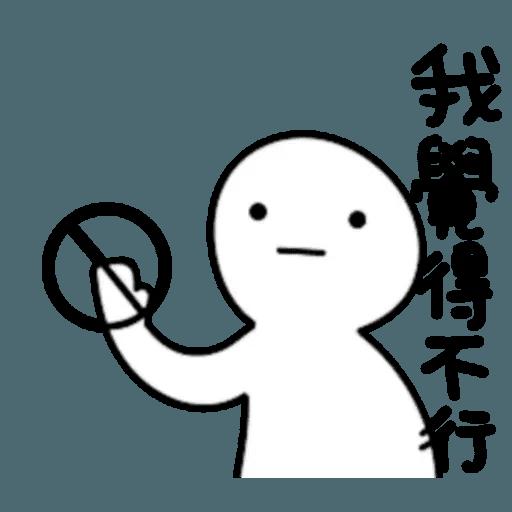 懶得打字 - Sticker 2