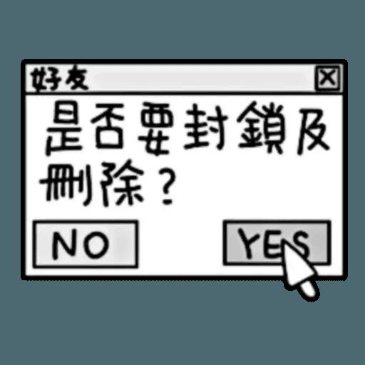 懶得打字 - Sticker 26