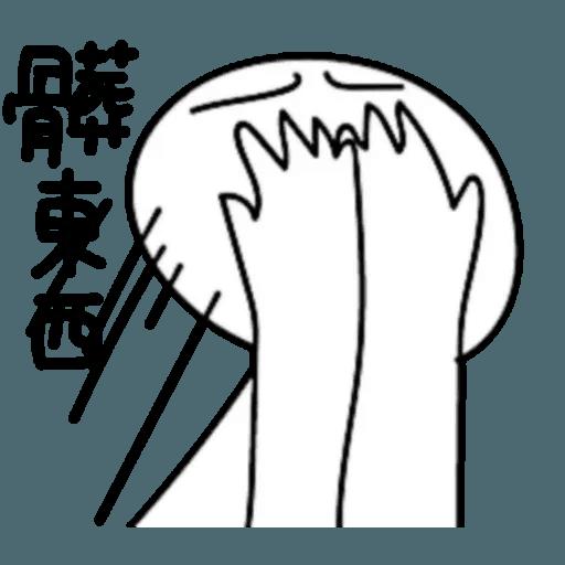 懶得打字 - Sticker 5