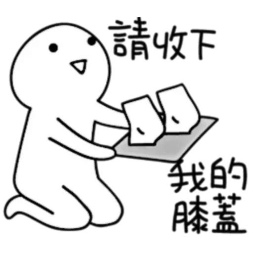 懶得打字 - Sticker 11