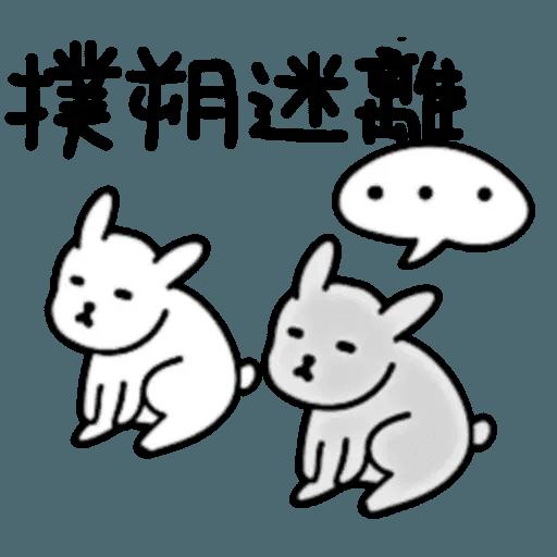 懶得打字 - Sticker 10